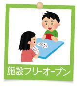 仙台学童ホーム心_top003