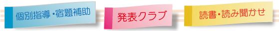 仙台学童ホーム「心」の知