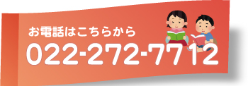 学童ホーム心電話番号