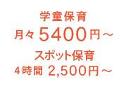 サイドバー 5400円~3